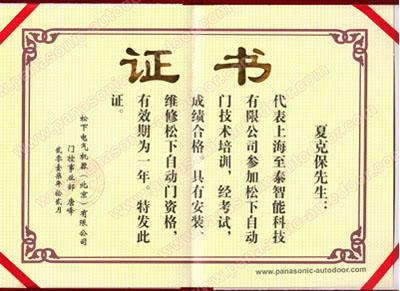 上海松下感应门维修证书