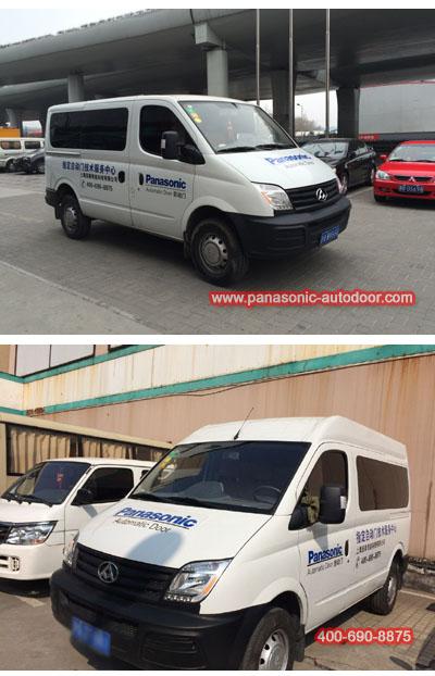 上海松下自动门维修保养技术服务中心专用车